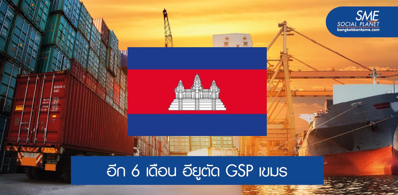 ทุนไทยเร่งปรับตัว หลังกัมพูชาถูกตัด GSP
