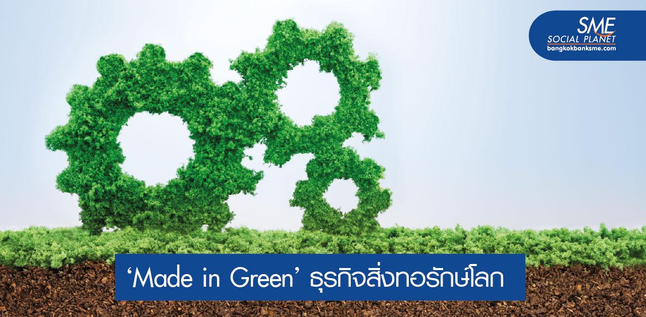 อุตสาหกรรมสิ่งทอจะแข่งขันง่ายขึ้นด้วย Green Product