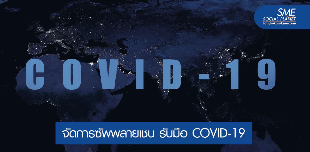 แนะธุรกิจ SMEe เตรียมแผนรับ COVID-19