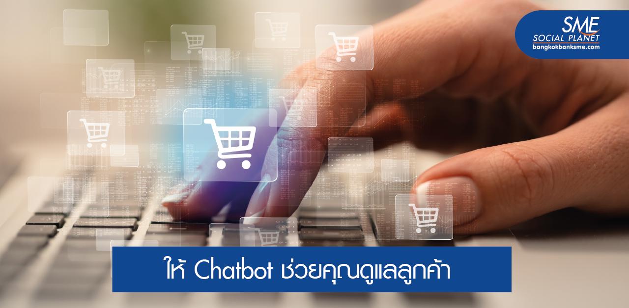 กระตุ้นยอดขาย ลดต้นทุนให้ธุรกิจด้วย Chatbot