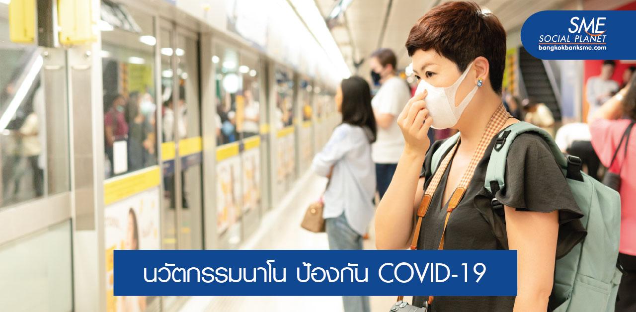 หน้ากากนาโน ป้องกันไวรัส COVID-19 ได้ 100%
