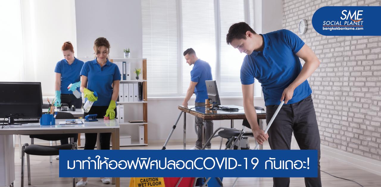 คู่มือผู้ประกอบการเปลี่ยนออฟฟิศให้ปลอดภัยจาก Covid-19