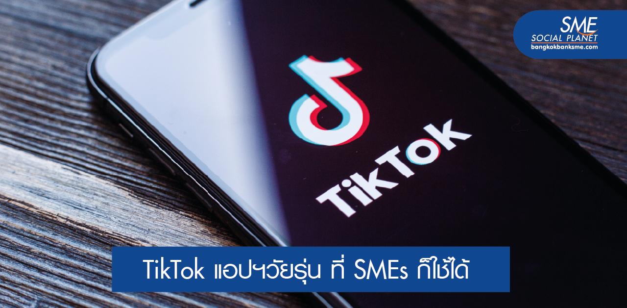 SMEs ต้องรู้! การตลาดบน TikTok เจาะกลุ่มคนรุ่นใหม่