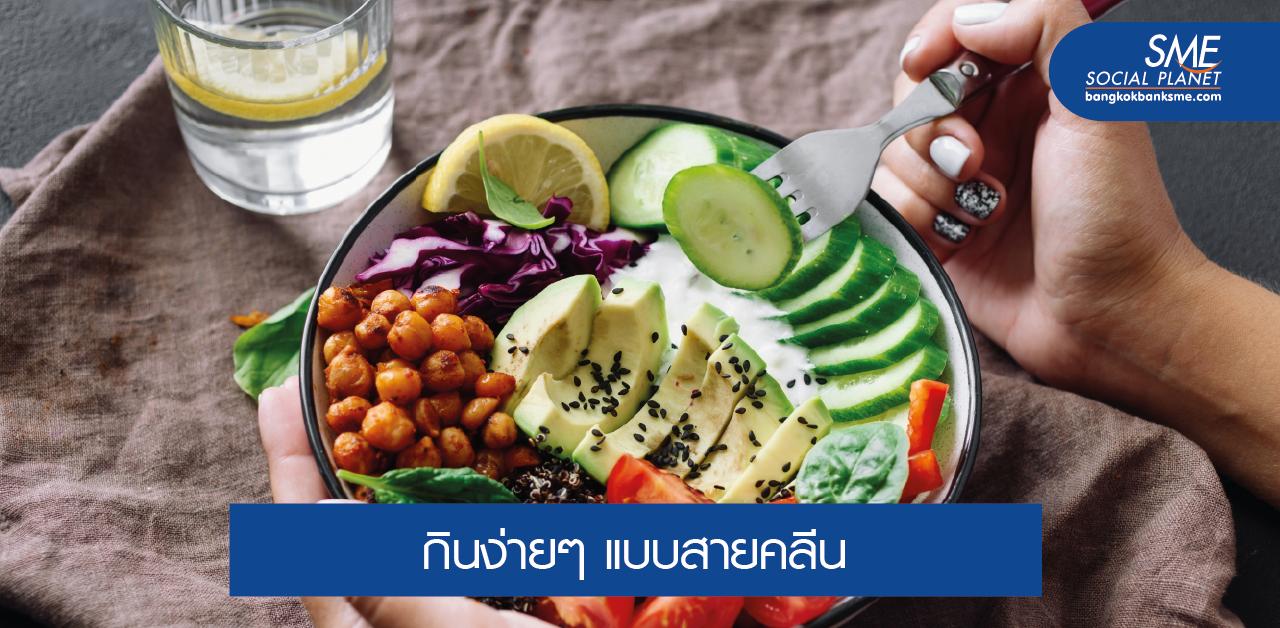 'อาหารคลีน' กินอย่างไร ได้ประโยชน์ครบ