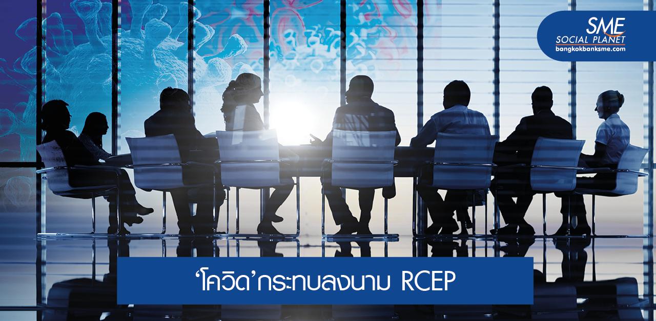 อาเซียน-RCEP เลื่อนเจรจาเซ่นพิษโควิด
