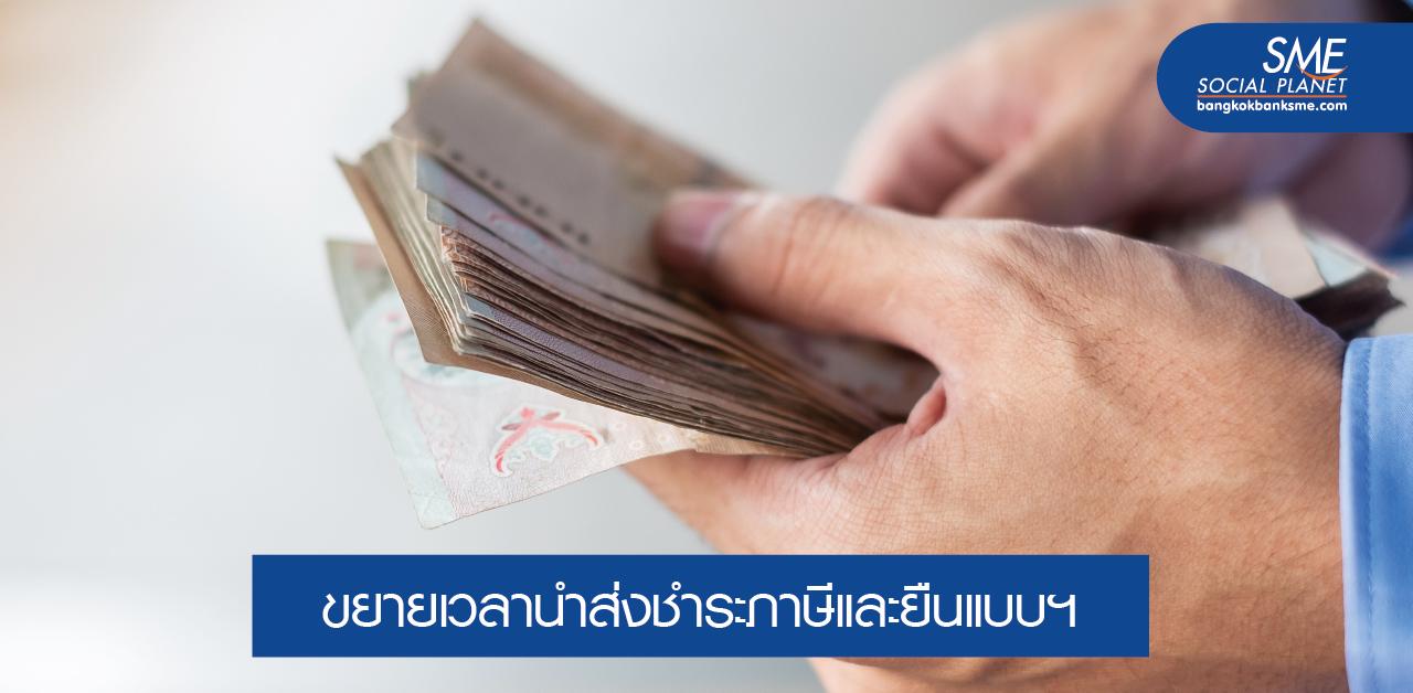 ข่าวดี! สรรพากรขยายเวลานำส่งภาษี ยื่นแบบฯให้ผู้ประกอบการทั่วไป