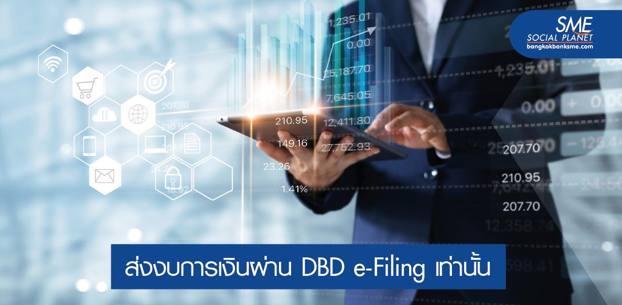 กรมพัฒนาธุรกิจการค้าออกประกาศให้นำส่งงบการเงินทางออนไลน์
