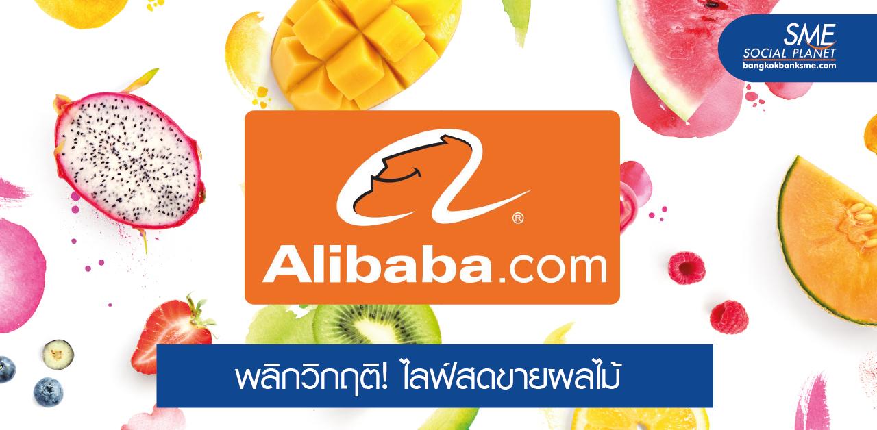 เมืองผิงเสียงจับมือ Alibaba ไลฟ์สดกระตุ้นยอดขายผลไม้