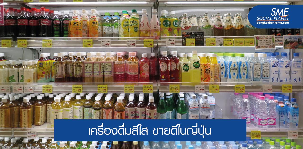 'Flavored Water' เทรนด์เครื่องดื่มมาแรงตลาดญี่ปุ่น