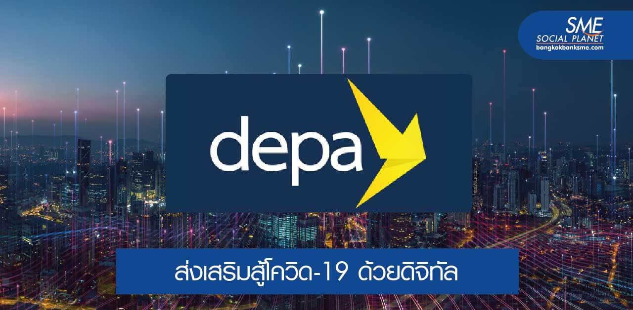 Depa เยียวยา SMEs หนุนใช้เทคโนโลยีดิจิทัล