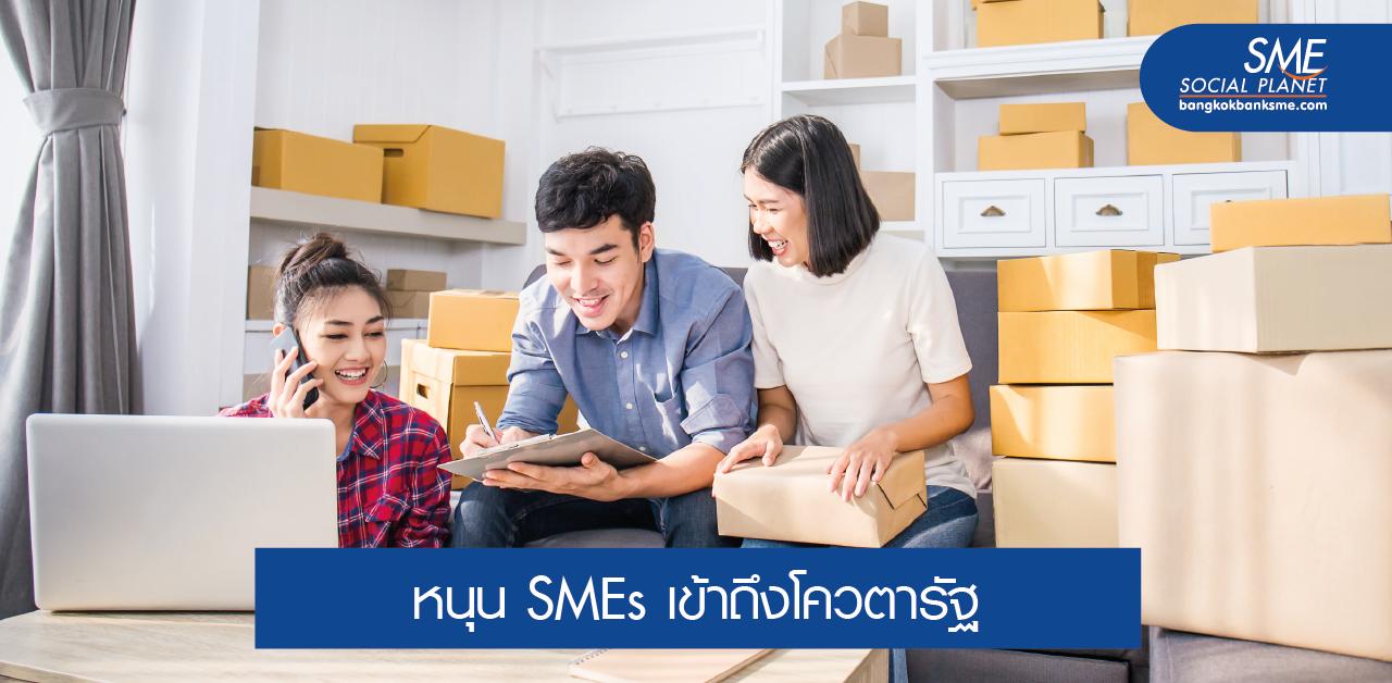 เปิดตลาด 'จัดซื้อจัดจ้างภาครัฐ' ช่วย SME สู้วิกฤติโควิด-19