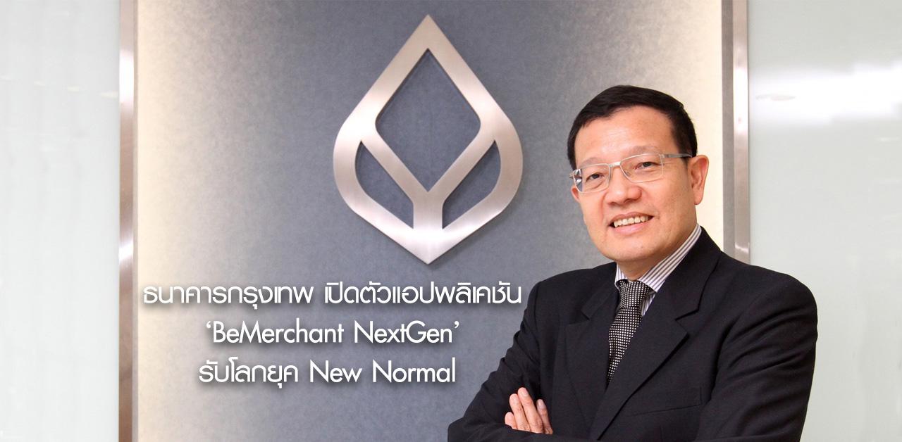 ธนาคารกรุงเทพ เปิดตัวแอปพลิเคชัน 'BeMerchant NextGen' รับโลกยุค New Normal ทางเลือกร้านค้ารายย่อย ร่วมฝ่าวิกฤติ โควิด-19 ย้ำภาพผู้นำ Digital Payment Solution