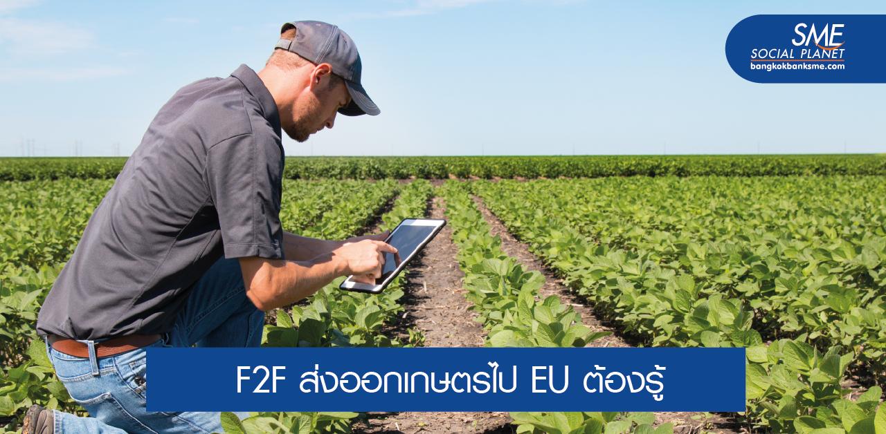 EU วางยุทธศาสตร์ 'Farm to Fork' อาหารที่ยั่งยืน