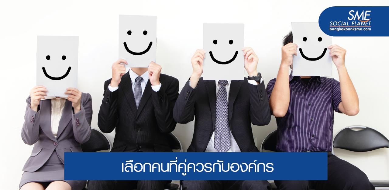 4 บุคลิกภาพของพนักงานแววดี ที่ควรมีไว้ในองค์กร