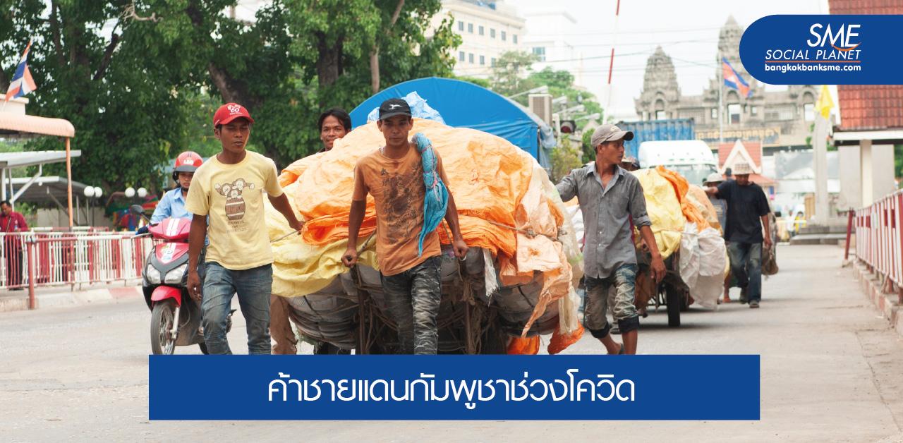 ผลพวงโควิด-19 ค้าชายแดนไทย-กัมพูชาไตรมาสแรกสะพัด!