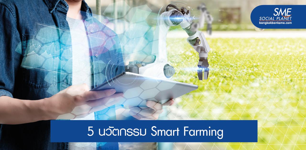 ตัวอย่างเกษตรกรยุคใหม่ ใช้นวัตกรรมเพิ่มผลผลิต
