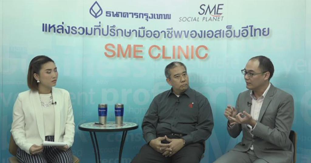 SME CLINIC : การจัดการครัวอย่างมืออาชีพ