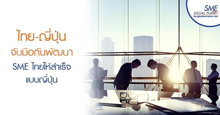 ไทย-ญี่ปุ่น จับมือกันพัฒนา SME ไทยให้สำเร็จแบบญี่ปุ่น