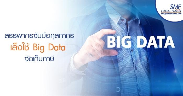 สรรพากรจับมือศุลกากร เล็งใช้ Big Data จัดเก็บภาษี