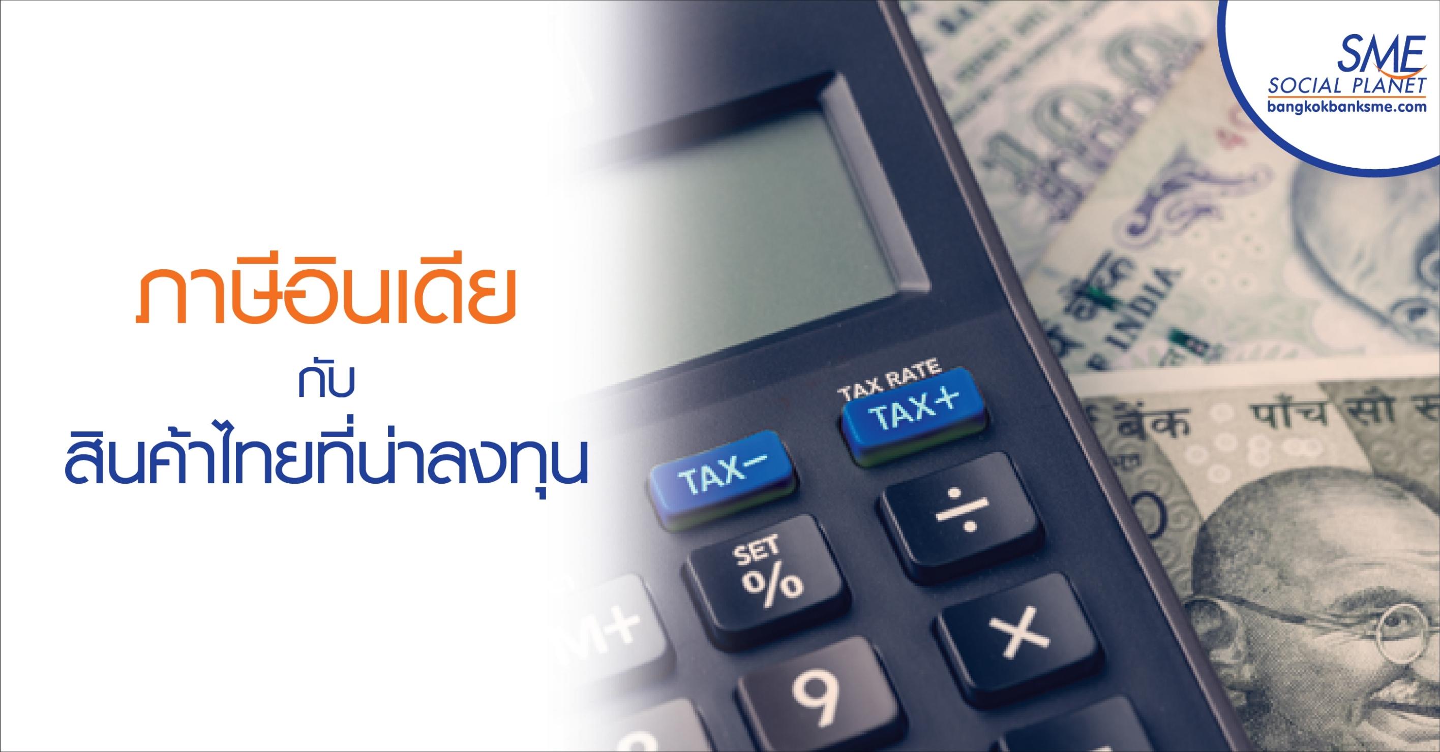 ภาษีอินเดียกับสินค้าไทยที่น่าลงทุน