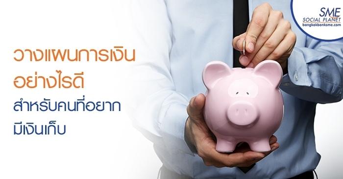 วางแผนการเงินอย่างไรดี สำหรับคนที่อยากมีเงินเก็บ