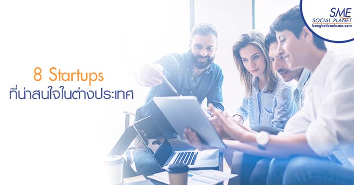 8 Startups ที่น่าสนใจในต่างประเทศ