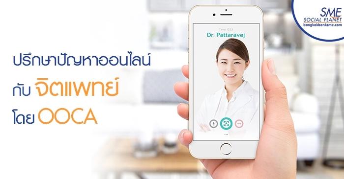 ปรึกษาปัญหาออนไลน์กับจิตแพทย์ โดย OOCA