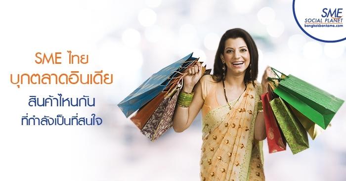 SME ไทยบุกตลาดอินเดีย สินค้าไหนกันที่กำลังเป็นที่สนใจ