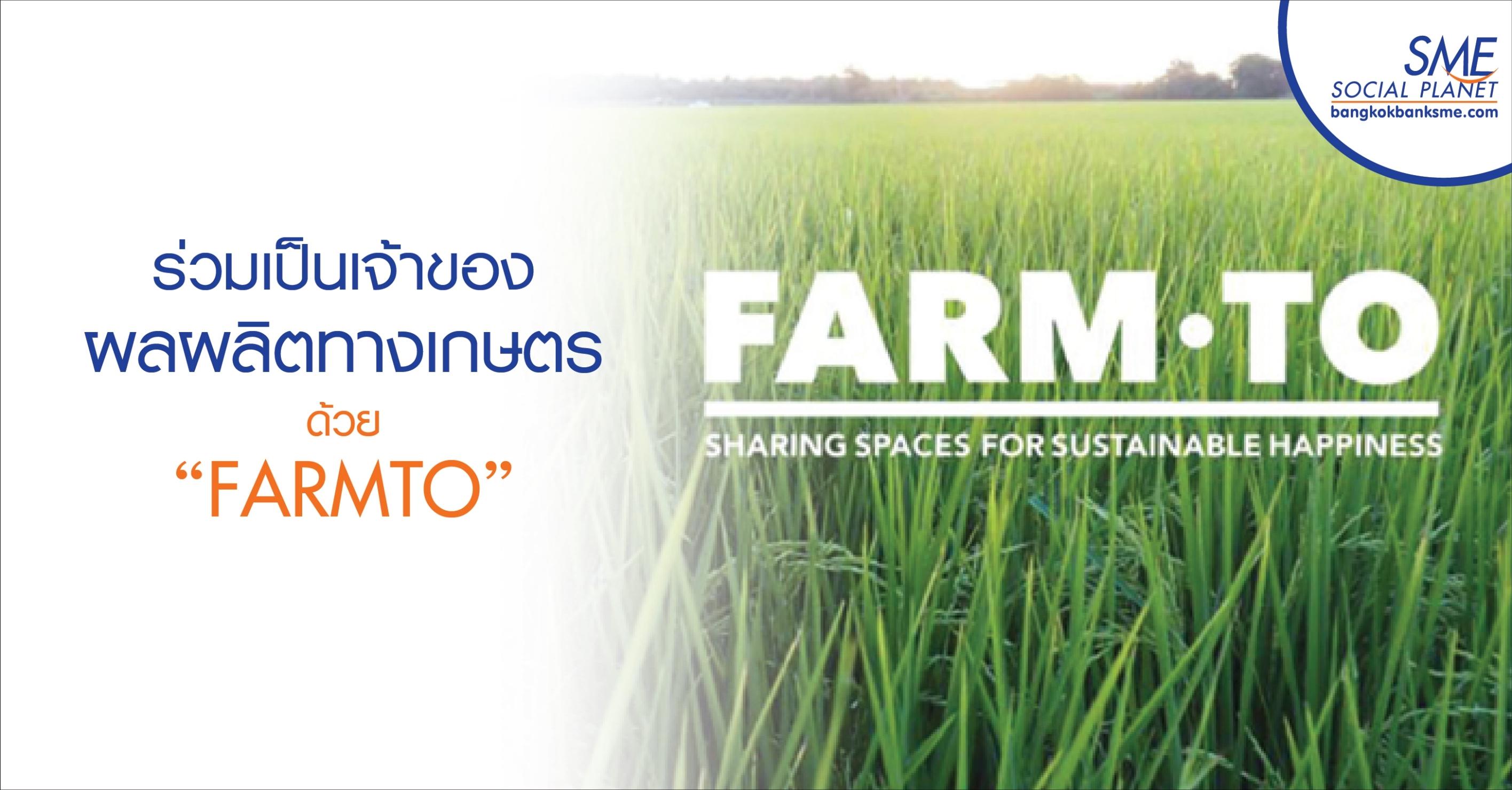 """ร่วมเป็นเจ้าของผลผลิตทางเกษตรด้วย """"FARMTO"""""""