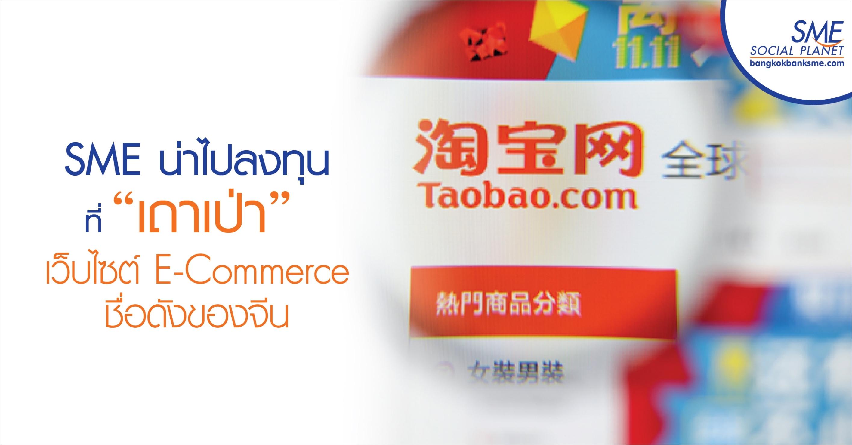 "SME น่าไปลงทุนที่ ""เถาเป่า"" เว็บไซต์ E-Commerce ชื่อดังของจีน"