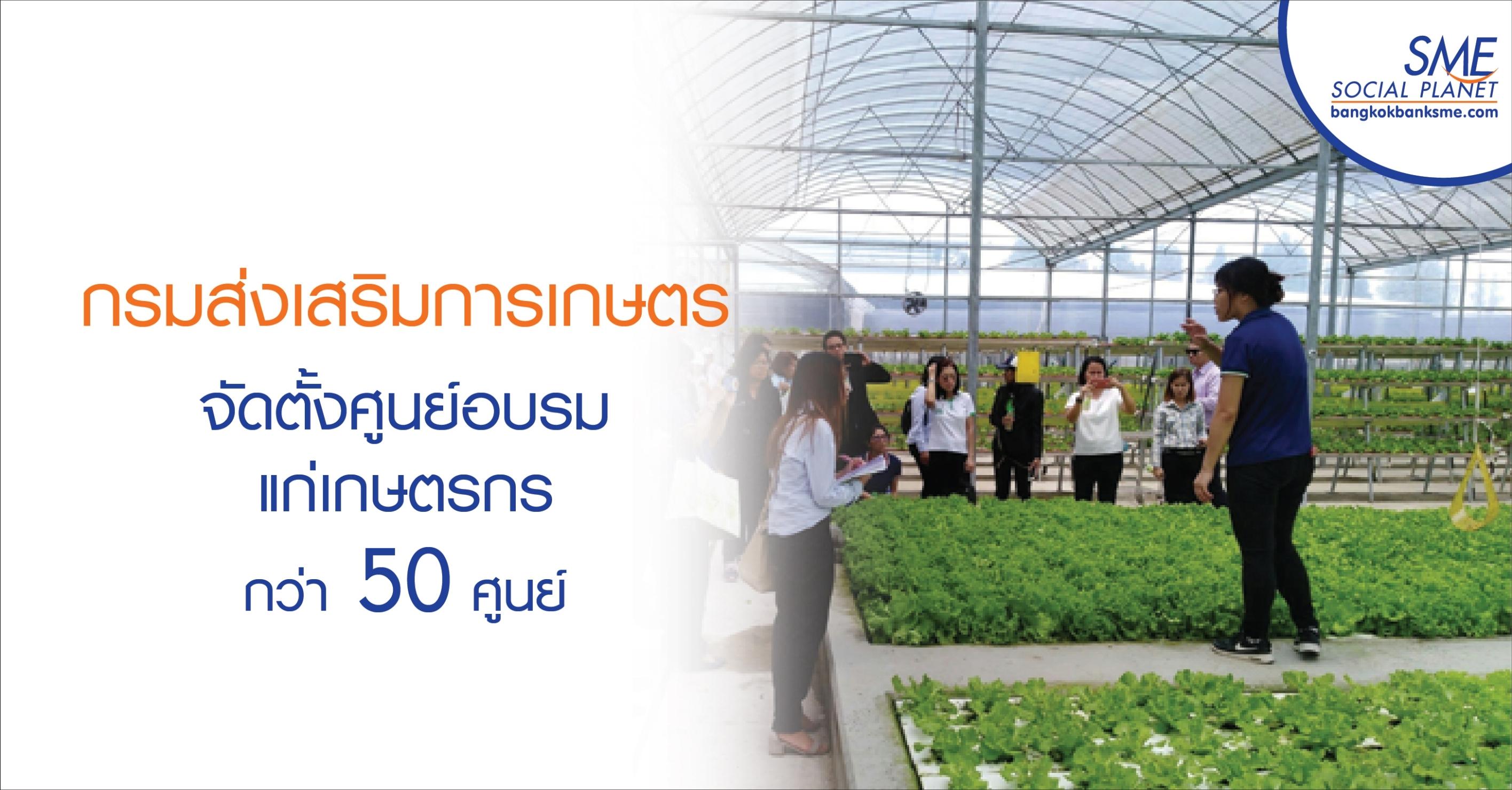 กรมส่งเสริมการเกษตรจัดตั้งศูนย์อบรมแก่เกษตรกรกว่า 50 ศูนย์