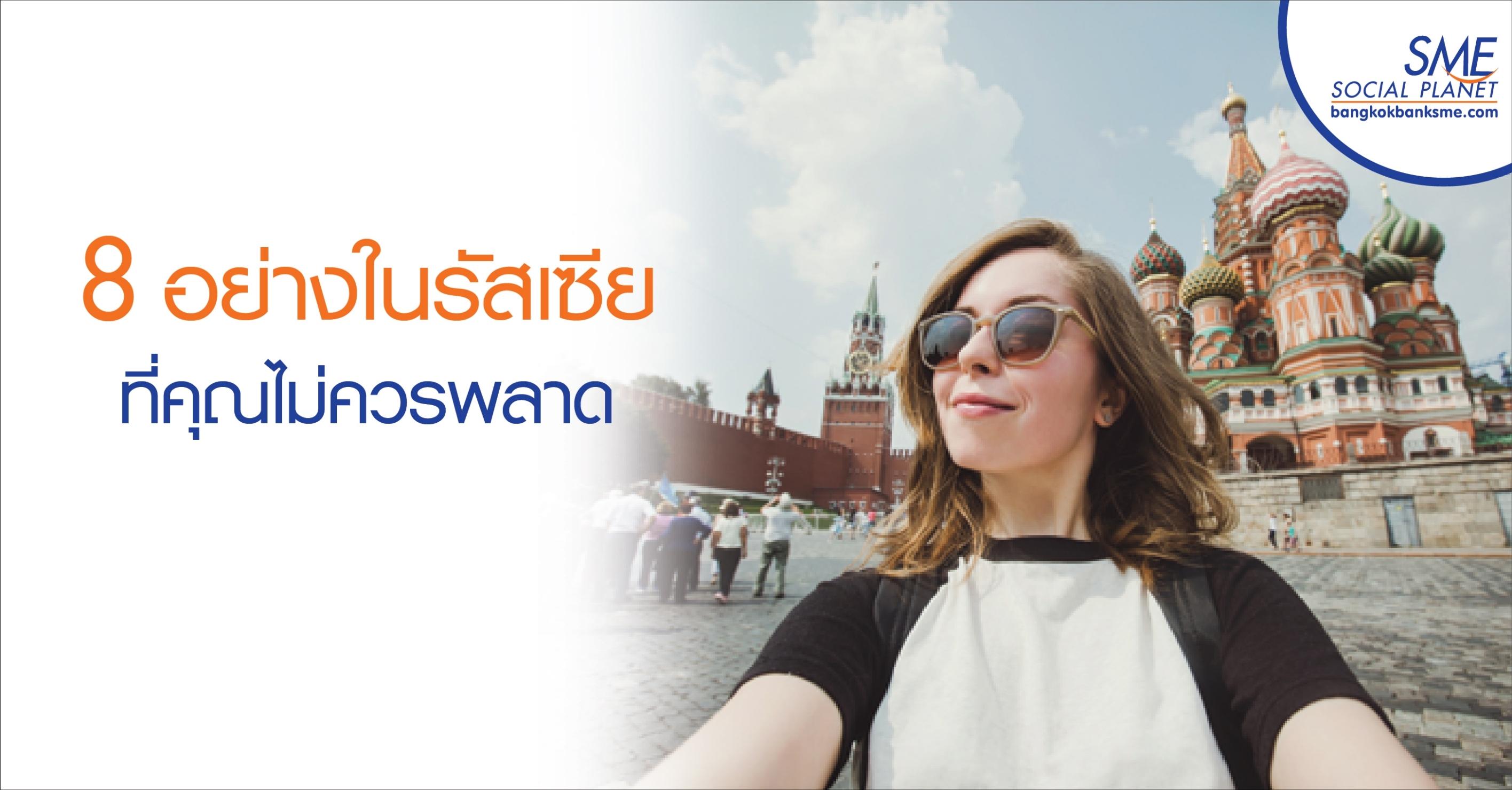 8 อย่างในรัสเซียที่คุณไม่ควรพลาดที่จะไปท่องเที่ยว