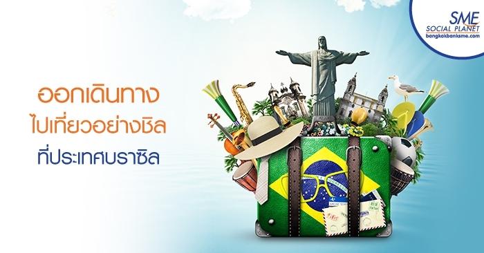 ออกเดินทางไปเที่ยวอย่างชิล ที่ประเทศบราซิล