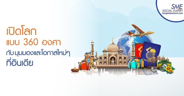 เปิดโลกแบบ 360 องศา กับมุมมองและโอกาสใหม่ๆ ที่อินเดีย