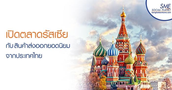 เปิดตลาดรัสเซีย กับสินค้าส่งออกยอดนิยมจากประเทศไทย