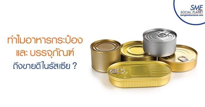 ทำไมอาหารกระป๋องและบรรจุภัณฑ์ถึงขายดีในรัสเซีย?