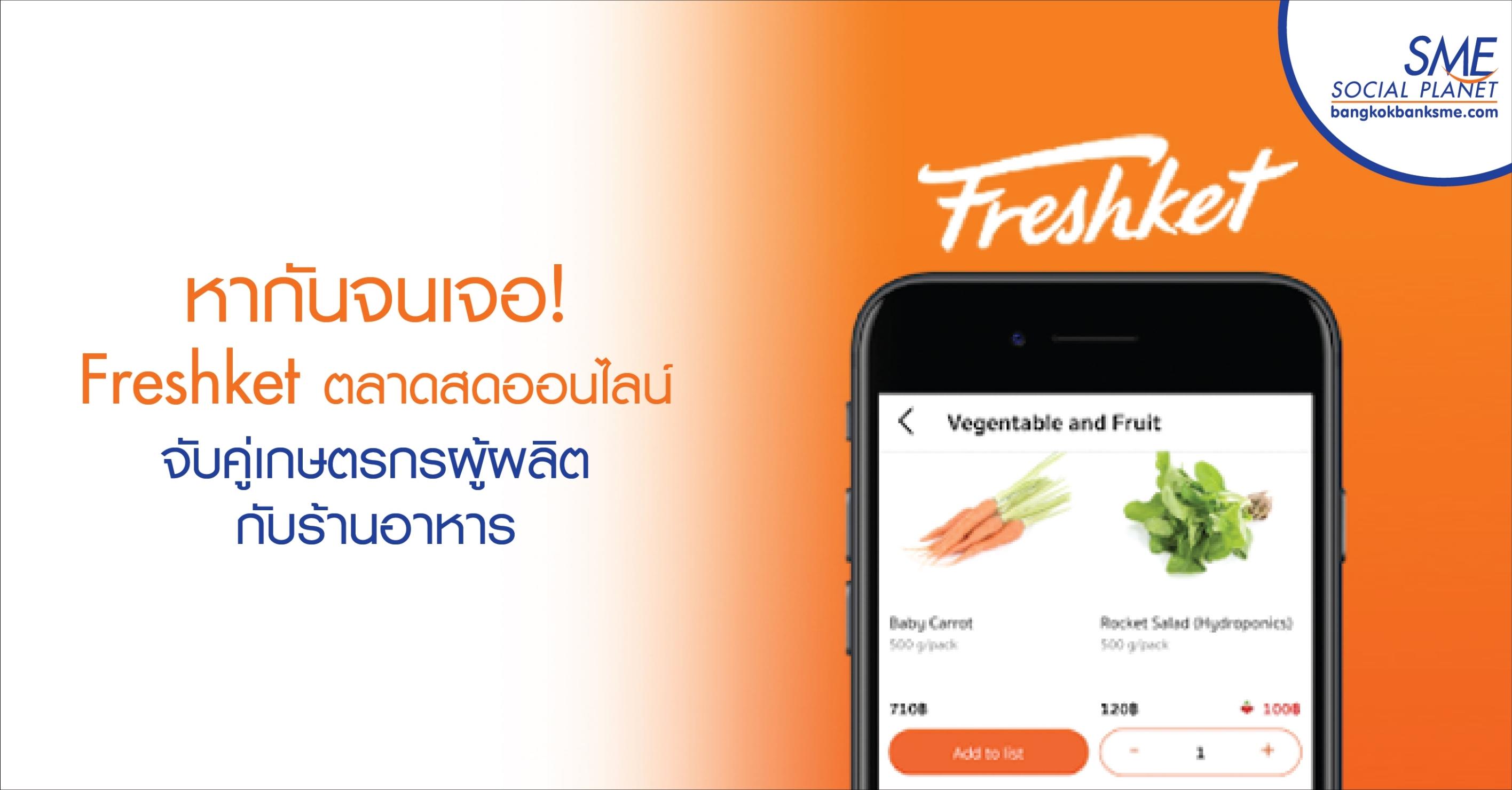 หากันจนเจอ! Freshket ตลาดสดออนไลน์จับคู่เกษตรกรผู้ผลิตกับร้านอาหาร