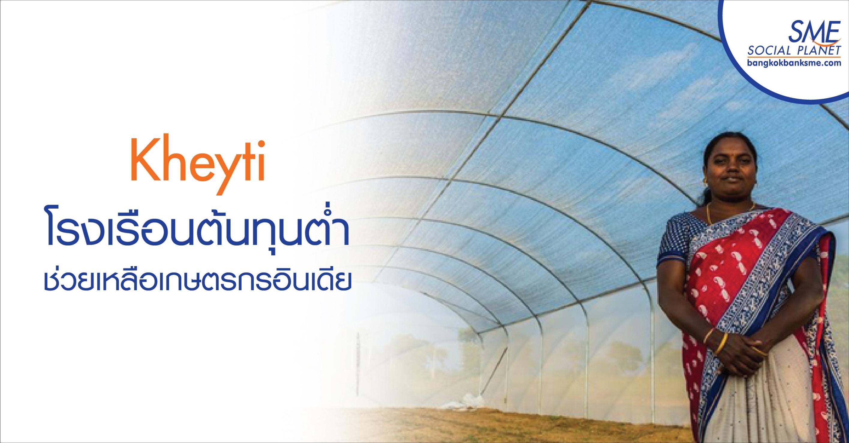 Kheyti โรงเรือนต้นทุนต่ำช่วยเหลือเกษตรกรอินเดีย