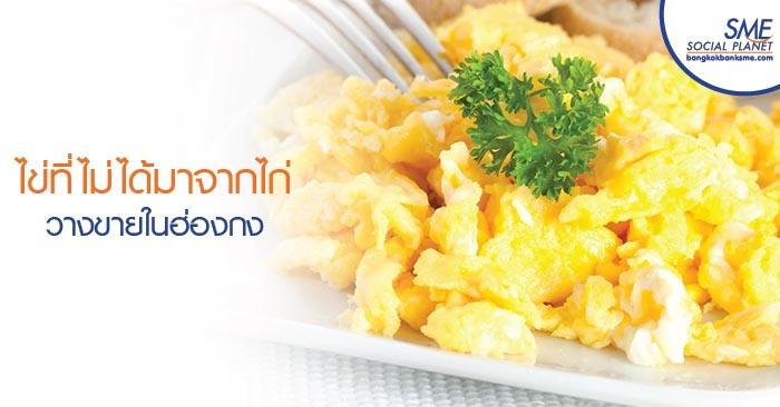 ไข่ที่ไม่ได้มาจากไก่วางขายในฮ่องกง
