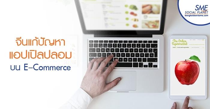 จีนแก้ปัญหาแอปเปิลปลอมบน E – Commerce