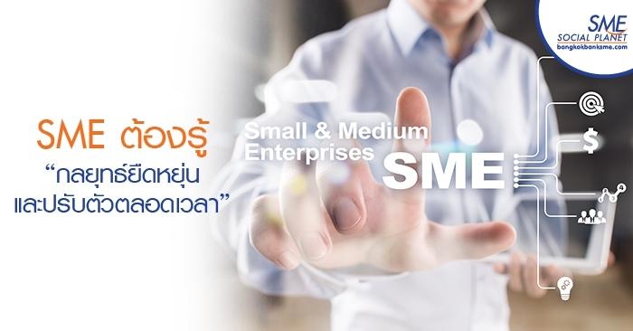 """SME ต้องรู้ """"กลยุทธ์ยืดหยุ่นและปรับตัวตลอดเวลา"""""""