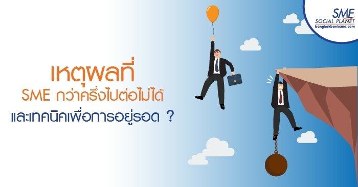 เหตุผลที่ SME กว่าครึ่งไปต่อไม่ได้ และเทคนิคเพื่อการอยู่รอด ?