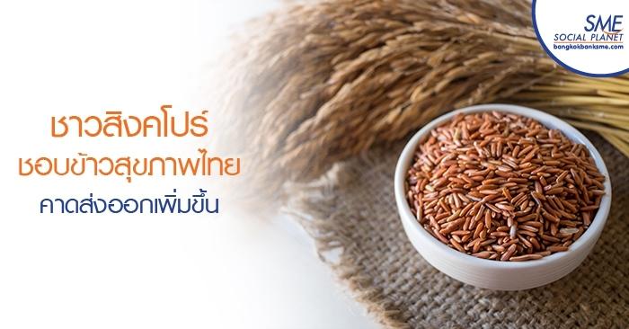 ชาวสิงคโปร์ชอบข้าวสุขภาพไทย คาดส่งออกเพิ่มขึ้น