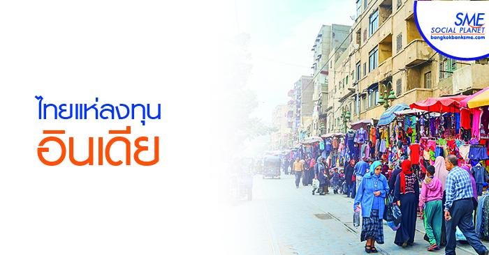 ธุรกิจไทยกำลังไปได้สวยในอินเดีย