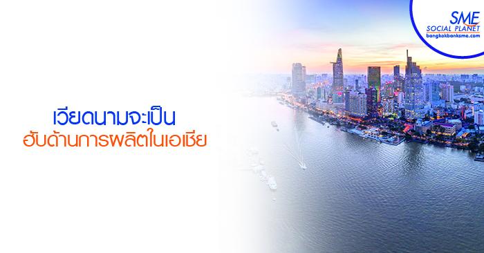 เวียดนามคลิก EVFTA เปิดทางดูดนักลงทุน