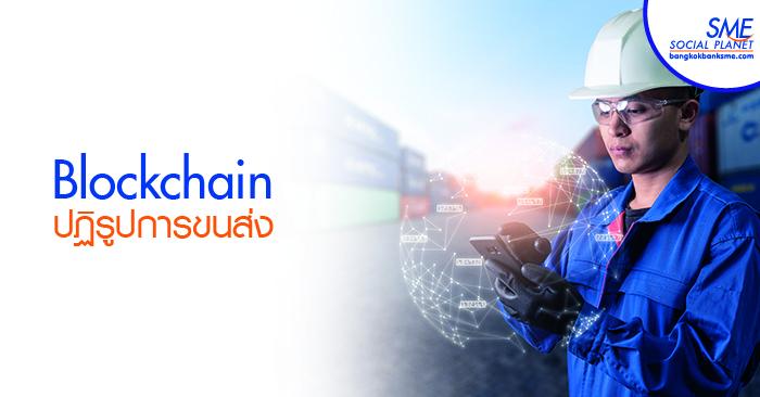 'TradeLens' Tracking การขนส่งบนเทคโนโลยี Blockchain