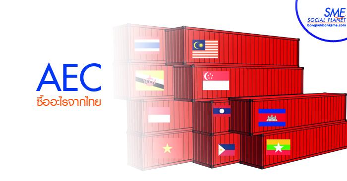20 อันดับสินค้าส่งออกไทยในตลาด AEC