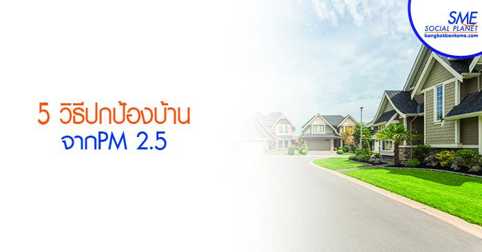 5 แนวทางสร้างบ้านให้ปลอดฝุ่น PM2.5