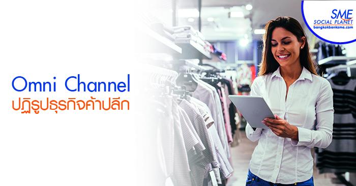 Omni Channel เชื่อมต่อทุกช่องทางการสื่อสาร