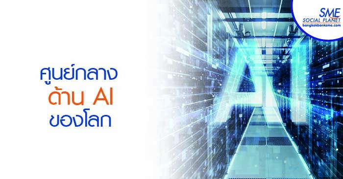 ปรับโฉมนครแฟรงก์เฟิร์ต AI Hub ระดับนานาชาติ